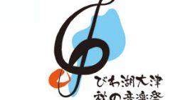 びわ湖大津秋の音楽祭