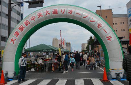 大津駅前中央大通りオープンモール2017~第二弾~